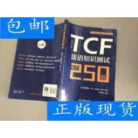 [二手旧书8成新]TCF法语知识测试:练习250题(修订本) /埃莱娜?