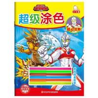 咸蛋超人超级涂色:超人艾斯,谭树辉,四川少儿出版社,9787536570979