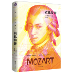 莫扎特传(裸脊珍藏版)
