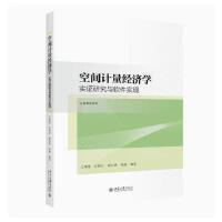 空间计量经济学 从横截面数据到空间面板 经济科学译丛 十一五国家重点图书出版规划项目 中国人民大学出版rmdx