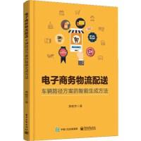 电子商务物流配送:车辆路径方案的智能生成方法 电子工业出版社