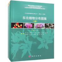 东北植物分布图集(上下册) 科学出版社