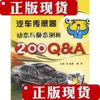 [二手书旧书9成新]汽车传感器动态与静态测析200Q&A /谢剑 人民交通出版社