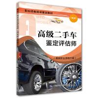高级二手车鉴定评估师(国家职业资格三级)(第2版)