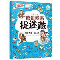 四大名著成语图画捉迷藏・水浒传篇(第二册)