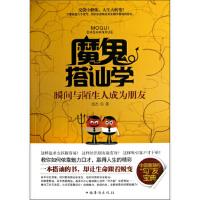 【正版二手书9成新左右】魔鬼搭讪学:瞬间与陌生人成为朋友 成杰 中国华侨出版社