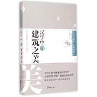 汉字中的建筑之美(精)/看懂中国字读懂中国心