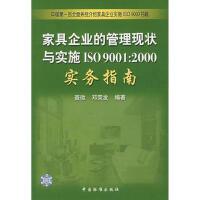 【二手书旧书九成新】家具企业的管理现状与实施ISO9001:2000实务指南 聂微,邓荣发著 中国标准出版社 9787