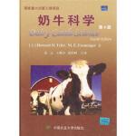 【旧书二手书9成新】奶牛科学(第4版) [美] 泰勒,恩斯明格,张沅 等 9787811171983 中国农业大学出版