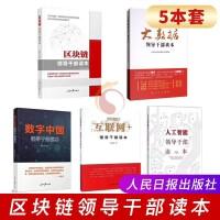区块链领导干部读本+数字中国+人工智能+大数据+互联网+领导干部读本(5本套)人民日报出版社