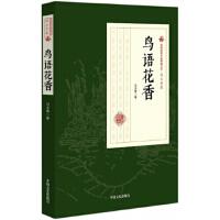 【正版包邮】 鸟语花香/民国通俗小说典藏文库 冯玉奇卷