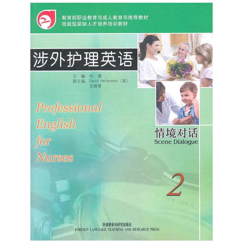 涉外护理英语:情境对话(2)(含MP3光盘一张)