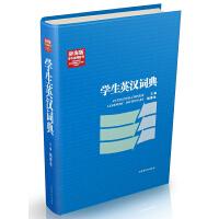 学生英汉词典(辞海版学生系列辞书)