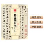 华夏万卷 中国书法传世碑帖精品 行书05:赵孟�\行书洛神赋前后赤壁赋
