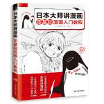 日本大师讲漫画:零基础漫画入门教程