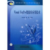【正版二手书9成新左右】Visual FoxPro数据库应用技术 韩伯涛,姚琳 中国铁道出版社