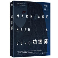 劝退师 夜先生 著联合读创出品 一部反映现实社会中婚姻问题的情感言情小说