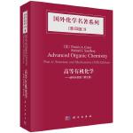 【旧书二手书9成新】高等有机化学――结构与机理(第5版) Carey, Francis A., Sundberg, R
