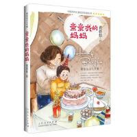 亲亲我的妈妈,黄蓓佳,山东人民出版社,9787209095310