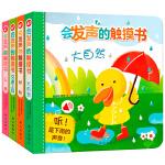 会发声的触摸书全套4册 大自然 动物 交通工具 乐器 有声绘本点读书0-1-2-3三岁幼儿童宝宝早教启蒙语言说话有声读