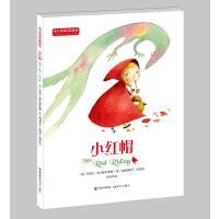 全新正版图书 小红帽 奇亚达・弗兰茜亚改 现代出版社 9787514347296 思宇图书专营店