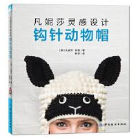 凡妮莎灵感设计:钩针动物帽,[英]凡妮莎梦茜,中国纺织出版社【质量保障放心购买】