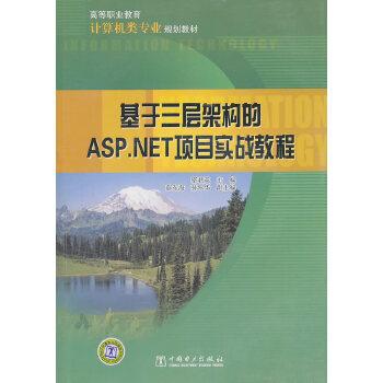高等职业教育计算机类专业规划教材 基于三层架构的ASP.NET项目实战教程