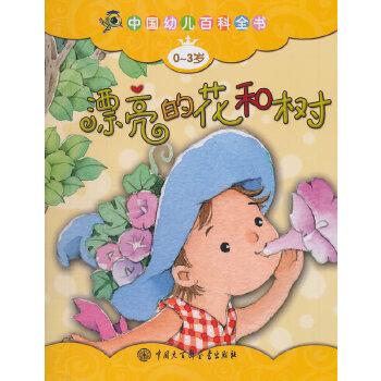 中国幼儿百科全书(0-3岁)--漂亮的花和树