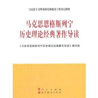 马克思恩格斯列宁历史理论经典著作导读―马克思主义理论研究和建设工程重点教材