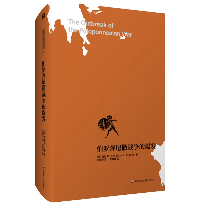 """伯罗奔尼撒战争的爆发(伯罗奔尼撒战争史研究之一) (""""伯罗奔尼撒战争史论""""首卷全新再版,另附三万字中文版导读)"""