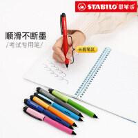 stabilo旗舰店 德国思笔乐进口268黑色0.5mm按动中性笔学生书写考试专用笔大容量签字笔水笔可爱水性笔