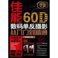 佳能60D数码单反摄影从入门到精通 赠送光盘-镜头手册-摆姿手册,神龙摄影,人民邮电出版社,9787115296047