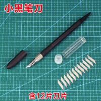 台湾九洋雕刻刀切割刀小黑雕刻刀橡皮章雕刻笔美工刀片手工木雕刀