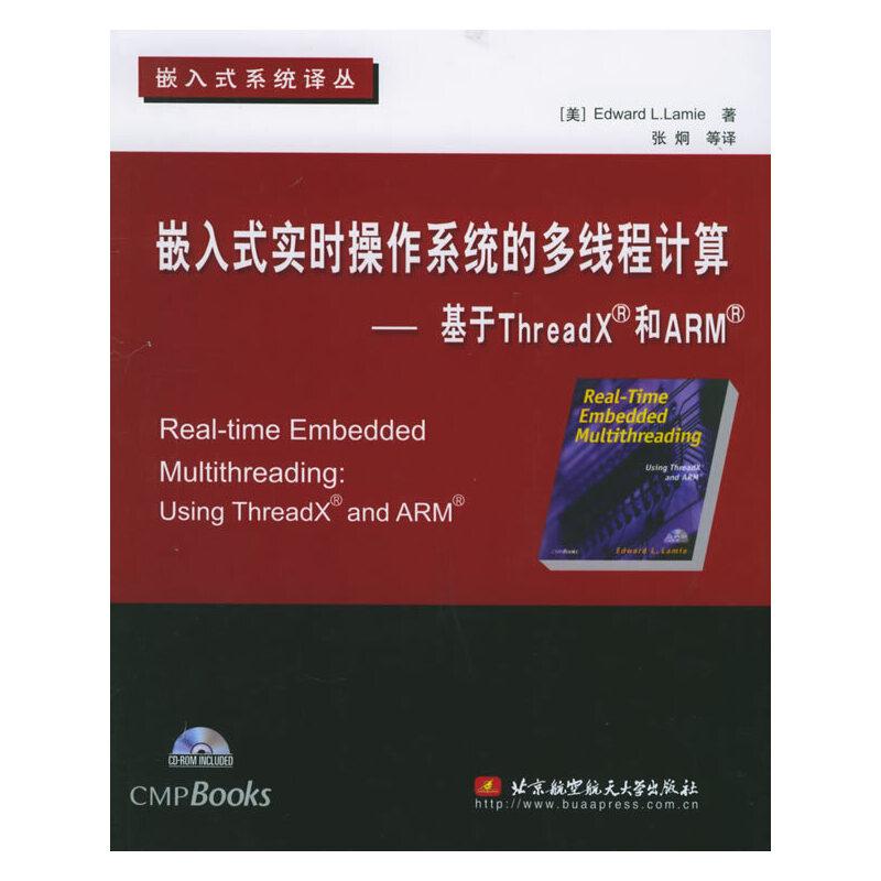 嵌入式实时操作系统的多线程计算:基于ThreadX和ARM(含CD-ROM光盘一张)