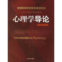 心理学导论(附光盘)