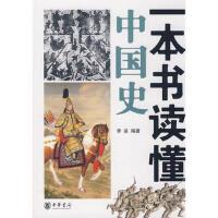 【二手书8成新】一本书读懂中国史 李泉著 中华书局