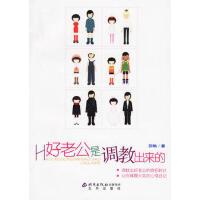 【二手书8成新】好老公是调教出来的 苏畅 北京出版社