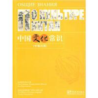 【二手书8成新】中国文化常识(中俄对照 国家汉语国际推广领导小组办公室,中华人民共和国国务 华语教学出版社