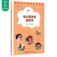 正版教师图书幼儿园文案轻松写教育教学类文案家长工作文案幼儿园总结类方案的写作要点特征幼稚园材料撰写幼儿园管理类书籍