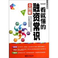 【二手书8成新】一看就懂的融资常识全图解(双色 刘峰 电子工业出版社