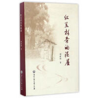 红豆杉旁的泥屋,周建新,浙江工商大学出版社,9787517821694