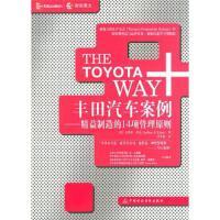 丰田汽车案例:精益制造的14项管理原则美 杰弗里·莱克李芳