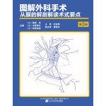 图解外科手术-从膜的解剖解读术式要点