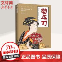 菊与刀 哈尔滨出版社