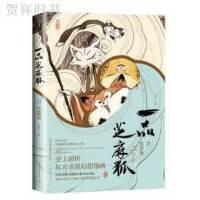 【二手旧书9成新】一品芝麻狐. 3, 惊雷卷王溥9787505739284中国友谊