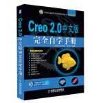 Creo 2.0中文版完全自学手册