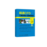 精通CFD工程仿真与案例实战 FLUENT GAMBIT ICEM CFD Tecplot 第2版