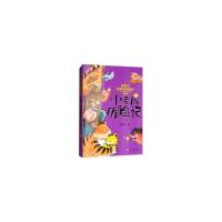 汤素兰动物历险童话:小老虎历险记(典藏版)