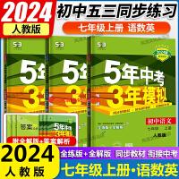 五年中考三年模拟七年级下册数学语文英语全三册人教版2020春