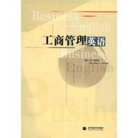 【正版二手书9成新左右】工商管理英语 雷涯邻,John A.Parnell 高等教育出版社